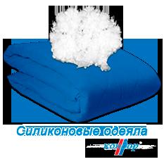 силиконовые одеяла (антиаллергенные)